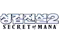 [TGS] '성검전설 2 SECRET of MANA' 한글판 2월 15일 발매