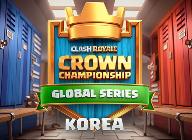 2017 크라운 챔피언십 글로벌시리즈 코리아 개막