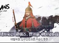 모바일 MMORPG '클랜즈:달의그림자' 최고레벨 확장 및  신규 대장군 이순신 추가 업데이트 진행