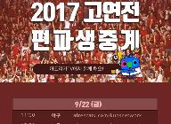 아프리카TV, '2017 정기고연전' 고려대학교 편파 생중계