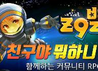 내맘대로 Z9별 신규 네이버 '별' 서버 오픈