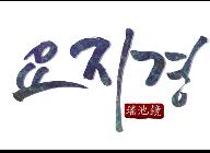 그라비티, 신작 모바일 RPG '요지경' BI 전격 공개
