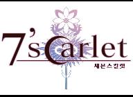 '7'스칼렛(세븐스칼렛)' 한글판, 발매 확정