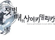 '잿빛 매의 사이키델리카' 한글판, 제작 결정