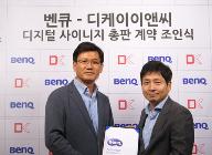 벤큐, (주)디케이이앤씨와 디지털 사이니지 유통 파트너 계약 체결