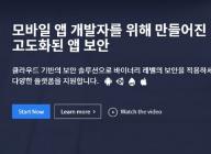 다우데이타-에스이웍스, '지스타 2017'에서 게임 앱 보안 솔루션 소개