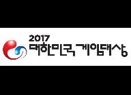 2017 대한민국 게임대상 시상식 결과