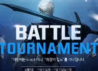 카카오게임즈 'RF온라인', '배틀 토너먼트 온라인 대회' 개최 예고