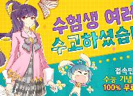유나의 옷장 for kakao, 업데이트 및 수능 이벤트