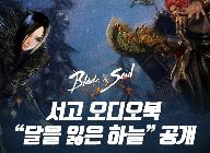엔씨 'BUFF', 오디오북 '귀로 받는 버프' 공개