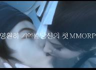 모바일 MMORPG '천녀유혼 for kakao' 스토리 CG 영상 공개