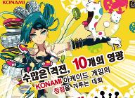 제 7회 코나미 아케이드 챔피언십, 한국 대표 결정