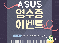 STCOM, ASUS 메인보드 시리즈 대상 구매 영수증 이벤트 실시