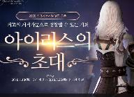 그라나도 에스파다, 신규·복귀 유저를 위한 '아이리스의 초대' 오픈