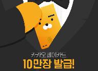 '카카오페이 카드', 정식 출시 9일만에 10 만장 발급
