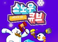 3차원 퍼즐게임 '스노우큐브', 캐나다-싱가폴 소프트 런칭 실시