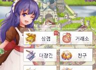 커뮤니케이션 RPG, 라그나로크: 포링의 역습