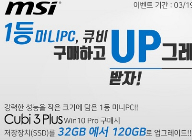 MSI 'Cubi(큐비)3 Plus' 업그레이드 이벤트 진행