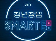 """경기도 창업 지원 간판 프로그램 """"청년창업 SMART2030"""" 지원기업 모집"""