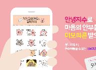 카카오, 마음날씨 서비스 '안녕지수 테스트' 참여 이벤트 진행