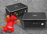 신학기 맞이, 국내 판매1위! 명품 미니 PC MSI, 'Cubi(큐비)3' 특가 이벤트 진행!