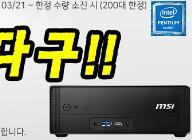특별 할인 가즈아! 판매1위 미니 PC, MSI 'Cubi(큐비)3 Plus' 이벤트 진행!