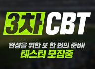 FIFA 온라인 4, 3차 CBT 참가자 모집