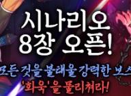 요지경, 새로운 이야기와 대전 상대 '화욱'