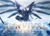 펀셀123, 모바일 액션 RPG 'WING 전장의 날개', 배틀로얄 방식의 서바이벌 시스템 추가된 시즌1 시작