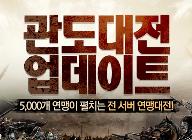 '삼국지M', 전서버대전 '관도대전' 업데이트 예고
