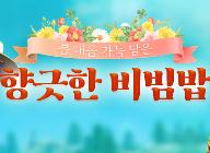 블레이드 & 소울, 봄 내음 가득 담은 향긋한 비빔밥