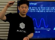 전 세계 20억 모바일 게이머 데이터를 토큰화 하는 블록체인 프로젝트 '프렉탈' 순항 중