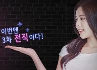 '연인모바일', 3차 각성 추가… 모델 박민영의 CF 영상 '애교편' 공개