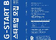 판교 경기문화창조허브 스타트업의 성장을 지원하는 인큐베이팅 프로그램 운영