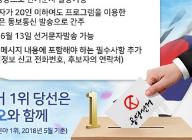 다우기술, 6.13지방선거 달라진 선거문자 발송 팁 소개