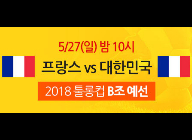 아프리카TV, U-19 축구 대표팀 출전하는 2018 툴롱컵 생중계