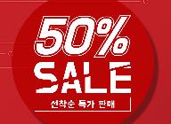 루티스 플레이엑스포 행사 전시상품 50% 특가 판매 이벤트