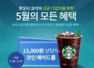 후오비 코리아, 스타벅스 기프티콘 증정 이벤트 개최