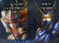 웹젠 '뮤 템페스트', '극' 업데이트 실시