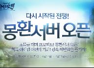 '미르의 전설3', 2018 몽환 서버 오픈