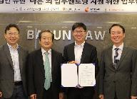 스마일게이트 오렌지팜, 법무법인 바른과 법무멘토링 업무협약 체결