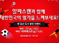 알파스캔 TV, 월드컵 승리 기원 할인 이벤트 진행