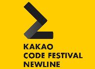 카카오, 대학(원)생 프로그래밍 경진대회 '카카오 코드 페스티벌' 개최