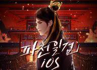 골드퍼시픽(KOSDAQ 038530), 4천만DL IP게임 '파천일검' iOS 출시