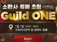 컴투스 '서머너즈 워', 유저 초청 행사 개최