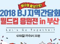 아프리카TV 18일 부산 지역간담회X월드컵 응원전 'Let's go together!' 진행