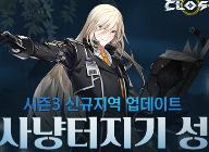 클로저스, 시즌3 신규 지역 '사냥터지기 성'