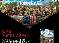 이엠텍, 사파이어 라데온 RX 580 시리즈 구매시 FARCRY5 게임 쿠폰 증정