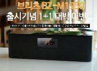 몬스팩토리, 브리츠 BZ-M1950 블루투스 라디오 알람시계 스피커 1+1 증정 출시 프로모션 진행