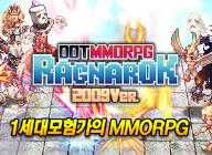 네오싸이언, '도트 MMORPG 라그나로크 2009 ver.' 정식 출시